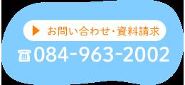 お問い合わせ・資料請求 084-921-3460