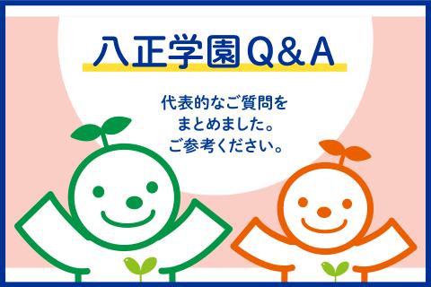 八正学園Q&A